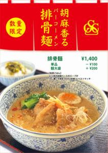【新メニュー】胡麻香る排骨麺