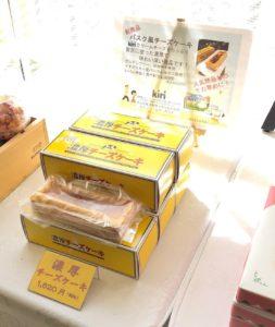 【おみやげ】新商品◆バスク風チーズケーキ