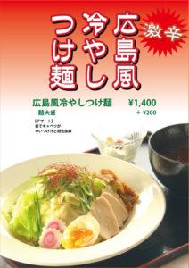 【新メニュー】激辛 広島風冷やしつけ麺