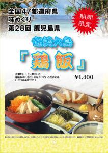 【新メニュー】奄美大島『鶏飯』