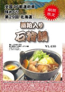 【新メニュー】北海道 石狩鍋