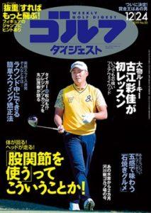 週刊ゴルフダイジェストに紹介されました【石焼スープチャーハン】