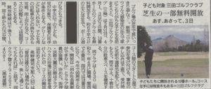 神戸新聞にフェアウェイ開放の記事が掲載されました。