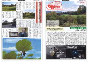 月刊ゴルフレビューに三田ゴルフクラブが紹介されました!