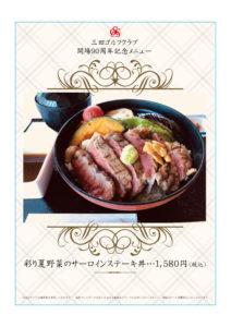 【新メニュー】彩り夏野菜のサーロインステーキ丼
