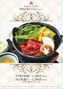 【新メニュー】すき焼き鍋膳